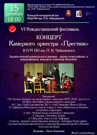 "Концерт Камерного оркестра ""Престиж"""