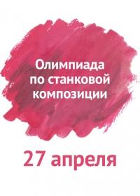 День открытых дверей на Факультете изобразительного искусства