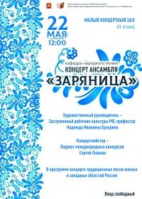 Концерт ансамбля «ЗАРЯНИЦА»