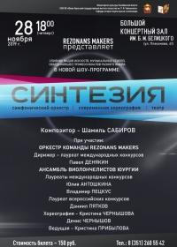 Шоу-концерт «Синтезия»
