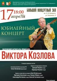 Юбилейный концерт Заслуженного артиста РФ Виктора Козлова