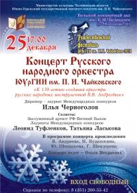 Концерт Русского народного оркестра ЮУрГИИ им. П. И. Чайковского
