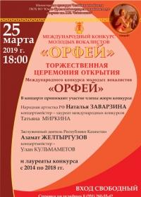 Международный конкурс молодых вокалистов «ОРФЕЙ» 25-28 марта 2019