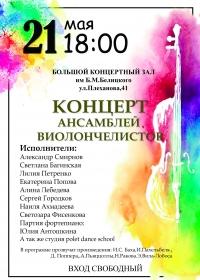 Концерт ансамблей виолончелистов