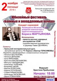 Концерт-посвящение Борису Михайловичу Мартьянову
