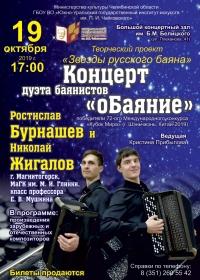 Дуэт баянистов «оБаяние» Ростислав Бурнашев и Николай Жигалов