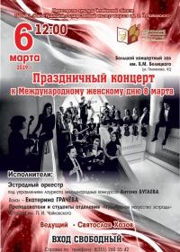 Праздничный концерт к Международному женскому дню 8 марта