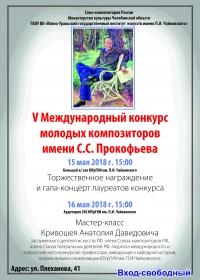 V Международный конкурс молодых композиторов им. С.С. Прокофьева