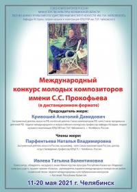 Международный конкурс молодых композиторов им. С. С. Прокофьева (в дистанционном формате) 2021 г.