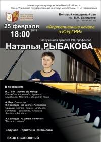 Концерт Заслуженной артистки РФ Натальи Рыбаковой