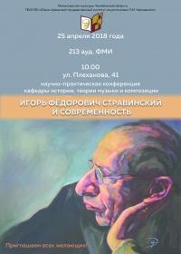 Приглашаем на конференцию «И.Ф. Стравинский и современность»
