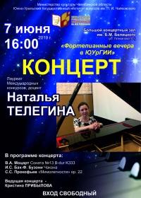 Концерт лауреата международных конкурсов, доцента Натальи Телегиной
