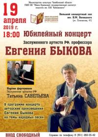 Юбилейный концерт Заслуженного артиста РФ Евгения Быкова