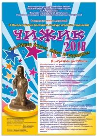IX Всероссийский фестиваль-конкурс игрового творчества «ЧИЖИК» С 21 по 24 ноября 2018 года
