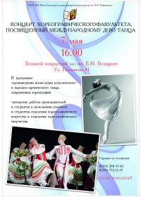 Концерт хореографического факультета ЮУрГИИ им. П. И. Чайковского
