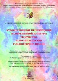 VI международная научно-практическая конференция «Художественное произведение в современной культуре: творчество, исполнительство, гуманитарное знание»