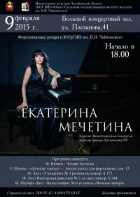 Концерт Екатерины Мечетиной на «Фортепианных вечерах ЮУрГИИ»