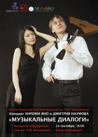 Концерт инструментального дуэта Хироми Яно (фортепиано) и Дмитрия Наумова (балалайка)