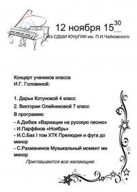 Концерт учеников класса  И.Г. Головиной