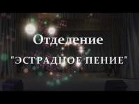 Embedded thumbnail for Отделение «Эстрадное пение» День открытых дверей в ЮУрГИИ факультет музыкального искусства