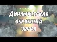 Embedded thumbnail for ПРОМО Мастер Класс по звукорежиссуре и обработке звука дома Автор М Теличкин
