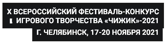 tekst-chizhik.png