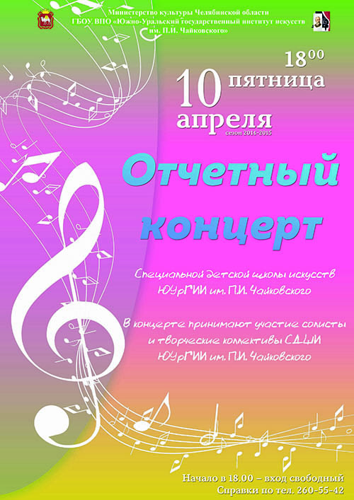 Отчетный концерт афиша картинка музей динозавров в москве стоимость билета