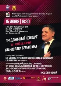 Праздничный концерт к юбилею Станислава Бережнова