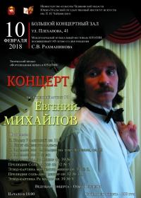 Концерт Евгения Михайлова