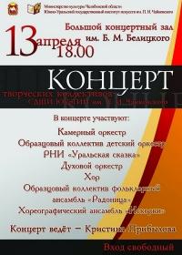 Концерт творческих коллективов СДШИ ЮУрГИИ им. П. И. Чайковского
