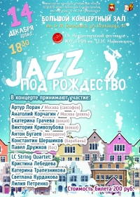 Концерт «Джаз под Рождество»