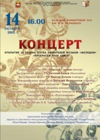 Открытие 25-го сезона клуба любителей музыки «Мелодия» концерт «Прекрасный наш союз»