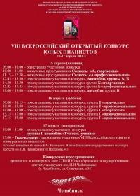 VIII Всероссийский открытый конкурс юных пианистов
