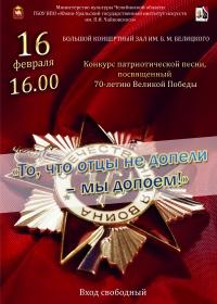 Конкурс патриотической песни, посвященный 70-летию Великой Победы