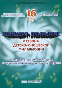 Открытие 5-го концертного сезона Детско-юношеской филармонии