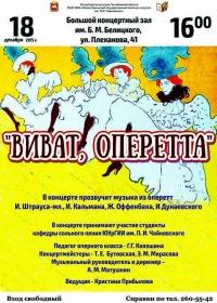 «Виват, оперетта!»