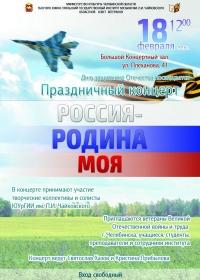 Праздничный концерт «Россия – Родина моя»