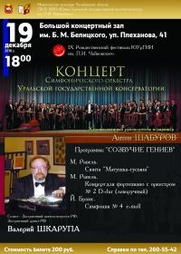 Концерт Симфонического оркестра УГК им. М. П. Мусоргского
