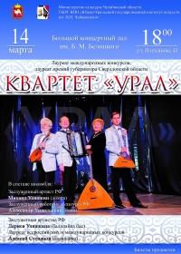 Концерт квартета «Урал» г. Екатеринбург