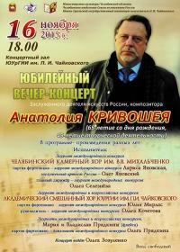 Юбилейный вечер-концерт композитора Анатолия Кривошея