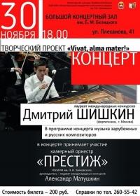 Концерт Дмитрия Шишкина (г. Москва)