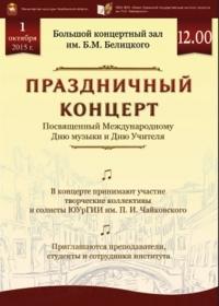 Международный День музыки и День учителя!