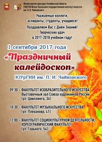 «Праздничный калейдоскоп» ЮУрГИИ им. П. И. Чайковского