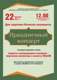 Праздничный концерт «Дню защитника Отечества посвящается»