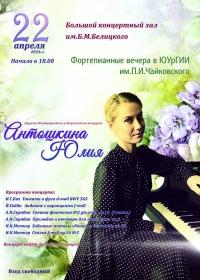 Сольный концерт Юлии Антошкиной