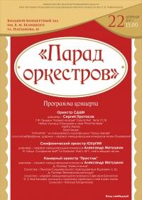 «Парад оркестров»