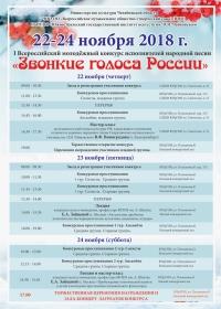 I Всероссийский молодёжный конкурс исполнителей народной песни «Звонкие голоса России» с 22 по 24 ноября 2018 года