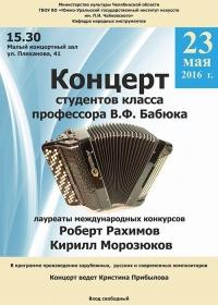 Концерт баянной музыки