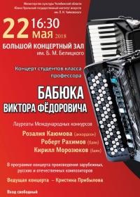 Класс-концерт профессора В.Ф. Бабюка