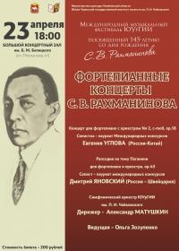 Фортепианные концерты С. В. Рахманинова